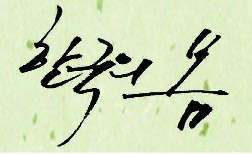 Atelier Hangul